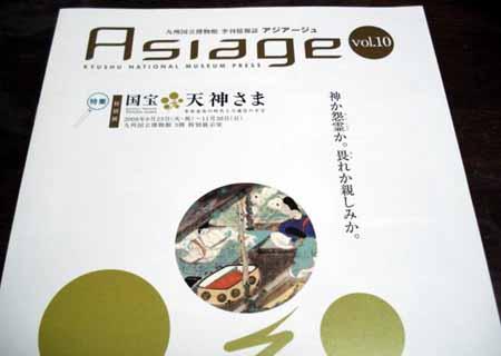 Asiageの表紙