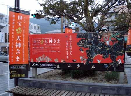太宰府駅前の広告