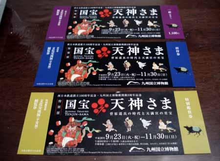 特別展のチケット3種類