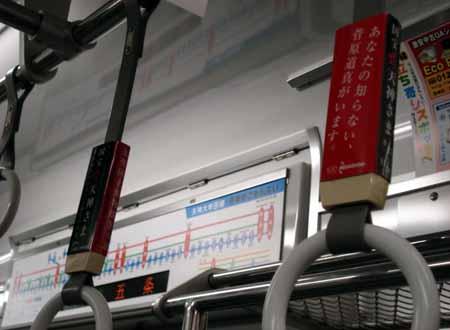 電車の吊り手
