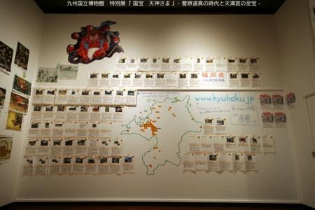 天神さまマップ・福岡県版